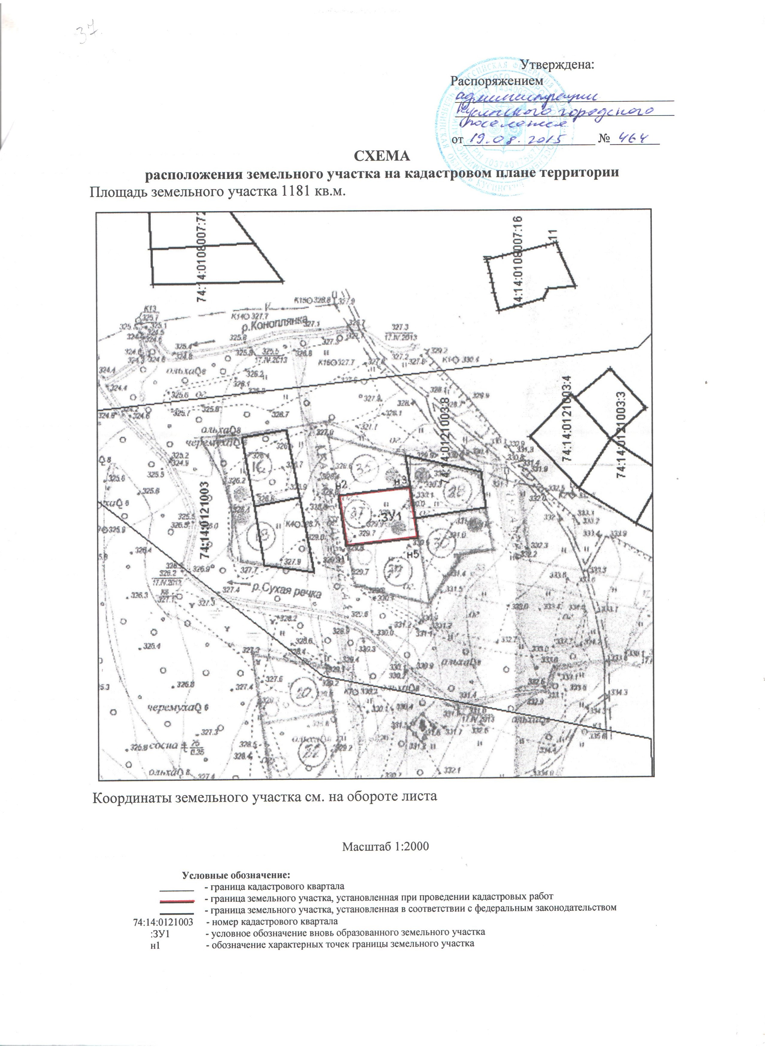 Схема расположения земельных участков на кадастровой карте фото 562